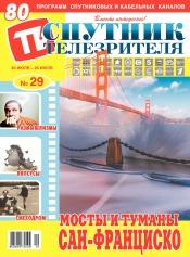 Спутник телезрителя №29 07/2020