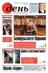 День. На русском языке №149 08/2020