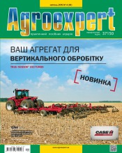 Agroexpert №4 04/2015