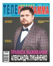 ТЕЛЕпрограмма №21 05/2019