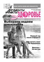 Аргументы и Факты. Здоровье №33 08/2020