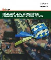 Кадровик України.Спецвипуск №1 03/2017