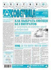 Советчица.Интересная газета полезных советов №22 05/2018