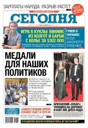 Сегодня. Киевский выпуск №32 02/2018