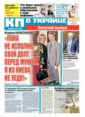 Комсомольская правда №55 03/2017