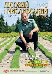 Лісовий і мисливський журнал №4 08/2017