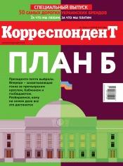 Корреспондент №7 04/2019