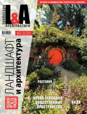 Ландшафт и архитектура №2-3 07/2020