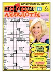 Кроссворды и анекдоты №6 03/2020