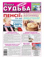 Ваша судьба-спринт №7 02/2012