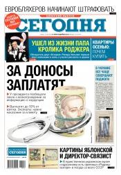 Сегодня. Киевский выпуск №154 08/2019