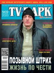 TV-Парк №9 03/2020