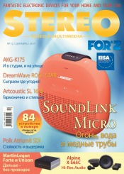 Stereo №12 12/2017