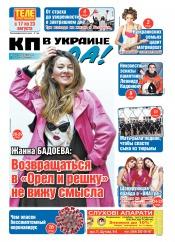 Комсомольская правда (четверг) №115-118 08/2020
