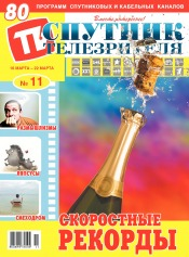 Спутник телезрителя №11 03/2020