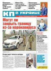 Комсомольская правда №28 02/2020
