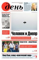 День. На русском языке №125 07/2020