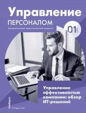 Управление персоналом №1 01/2019
