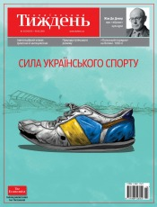 Український Тиждень №15 04/2018