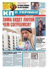 Комсомольская правда №126 08/2019