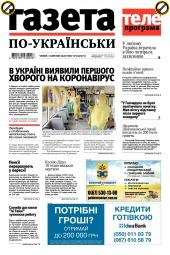 Газета по-українськи №10 03/2020