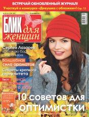 Блик для Женщин №34-35 10/2011