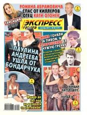 Экспресс-газета №38 09/2017