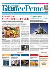 Україна Бізнес Ревю №48-49 11/2015