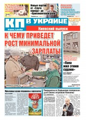 Комсомольская правда №205 12/2017