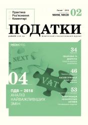 Податки. Практика, роз'яснення, коментарі №2 02/2018