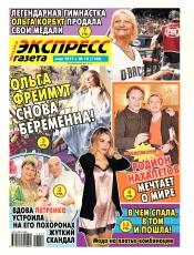 Экспресс-газета №10 03/2017