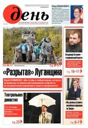 День. На русском языке. (пятница) №207-208 11/2017