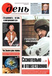 День. На русском языке. (пятница) №57-58 03/2019
