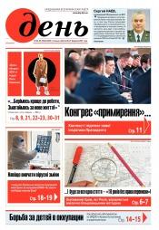 День. На русском языке. (пятница) №34-35 02/2021
