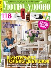 Уютно и Удобно №3 03/2012