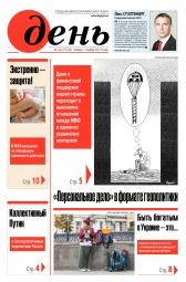 День. На русском языке №204 11/2019