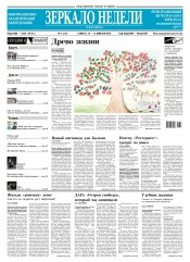 Зеркало недели. Украина №5 02/2018