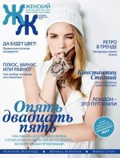 """""""Женский"""" Журнал для тех, кто хочет жить счастливо» №1-2 01/2017"""