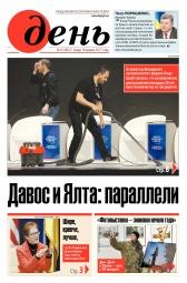 День. На русском языке №6 01/2017