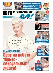 Комсомольская правда (четверг) №179 10/2017