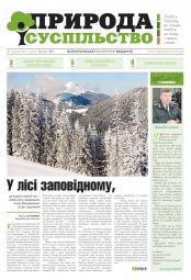 Природа і суспільство №24 12/2017
