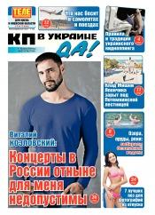 Комсомольская правда №94 07/2018
