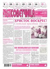 Советчица.Интересная газета полезных советов №14 04/2018