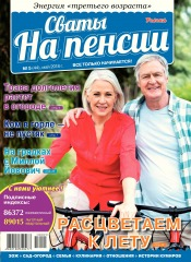Сваты на пенсии №5 05/2018