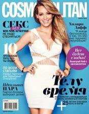 Cosmopolitan в Украине №6 06/2015