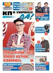 Комсомольская правда (четверг) №42 03/2018