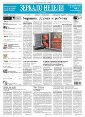 Зеркало недели. Украина №1 01/2018
