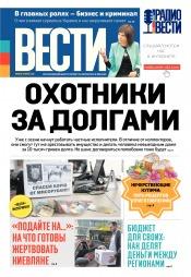 Вести №65 04/2017