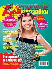 Летающие домохозяйки №10 10/2011