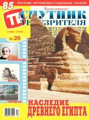 Спутник телезрителя №20 05/2018